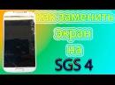как заменить экран на Samsung galaxy s4