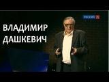 Владимир ДАШКЕВИЧ в передаче Линия жизни (ГТРК Культура Россия, 2009)
