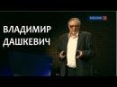 Владимир ДАШКЕВИЧ в передаче Линия жизни ГТРК Культура Россия 2009