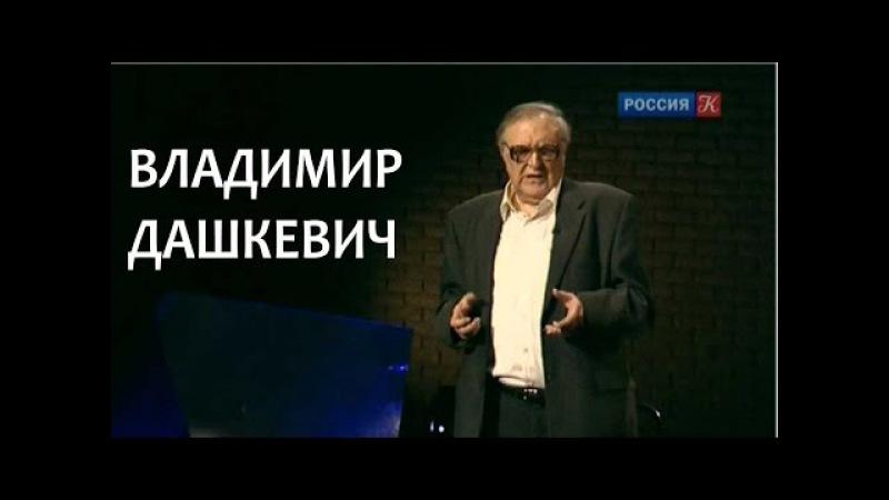 Владимир ДАШКЕВИЧ в передаче «Линия жизни» (ГТРК «Культура» /Россия/, 2009)