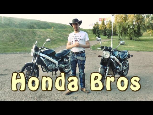 Докатились! Honda Bros. Не смог.