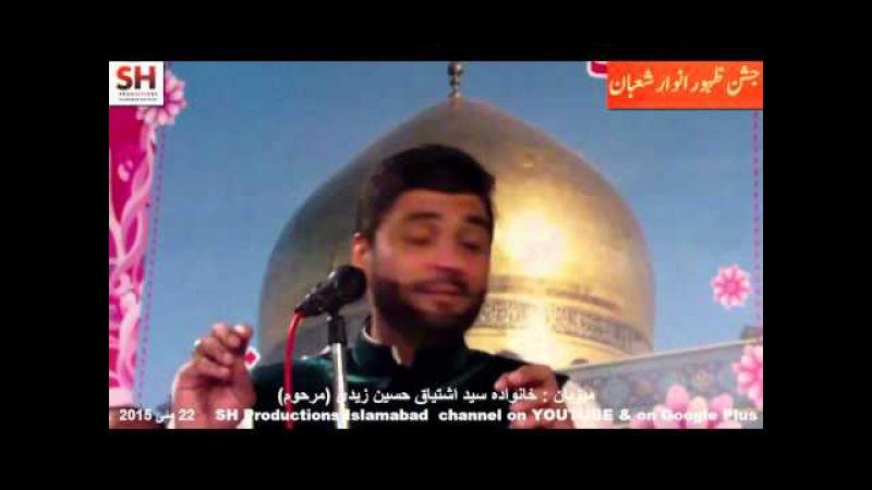 Akhtar Abbas of Karachi 220515 2 Jashan Shaban Res Zaidi Brothers F 7 2 Islamabad