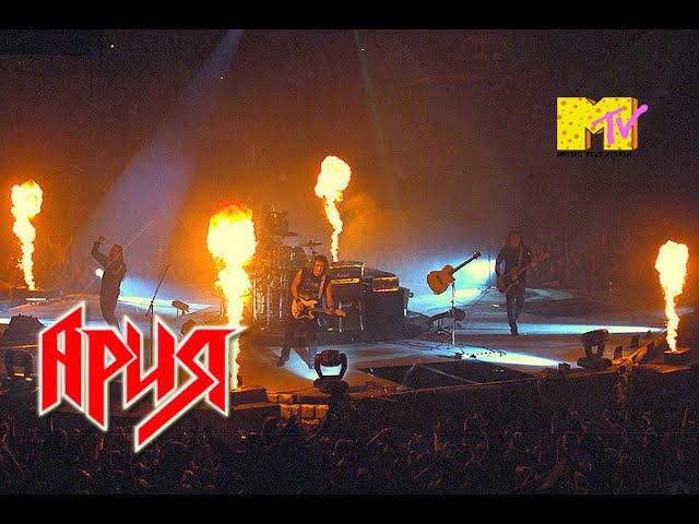 Ария - Концерт в ДС