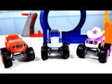 Giocattoli per bambini Blaze, Crusher e Starla. Video per bambini. La nuova macchina