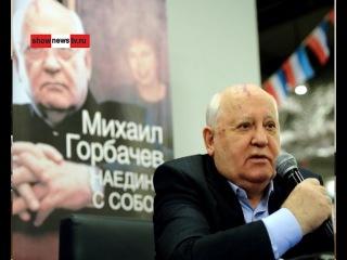 Депутат от ЕдРа пожелал Горбачёву встретить 86 лет в тюрьме