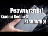 Результаты розыгрыша смартфона Xiaomi Redmi 3!