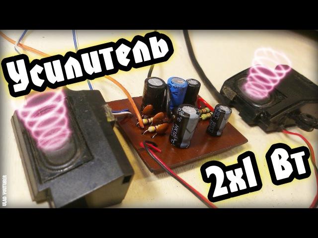 Как сделать усилитель звука на TDA2822M своими руками How to make a sound amplifier TDA2822M