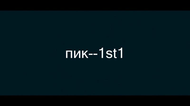 Pik--1st1