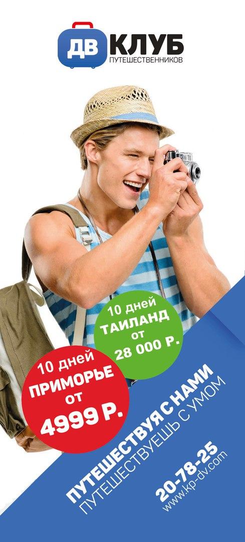 Афиша Хабаровск ПРИМОРЬЕ 10 дней всего за 4999 рублей
