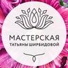 """Школа рисования """"Мастерская Татьяны Ширбидовой"""""""