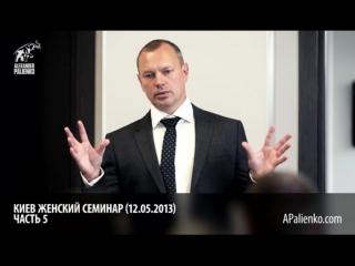 А.Палиенко-Сборник техник