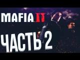 Mafia 2 Часть 2
