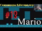Симуляторы 8-битных игр - Mario #13
