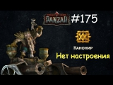 Panzar s1e175 Нет настроения
