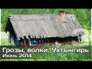 РВ Грозы волки Ухтынгирь поход в костромскую глухомань часть 3 заключительная