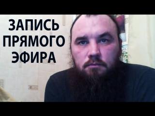 1 прямой эфир с о.Максимом Каскуном