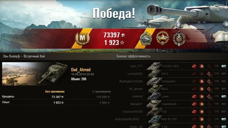 Объект 268 - Мастер, медаль Рэдли-Уолтерса, основной калибр, воин World of Tanks