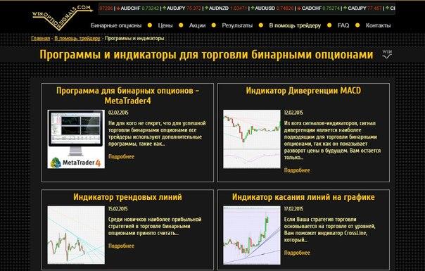скачать трендовый индикатор для бинарных опционов