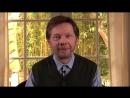 Экхарт Толле Пасхальная Медитация 24 апреля 2011