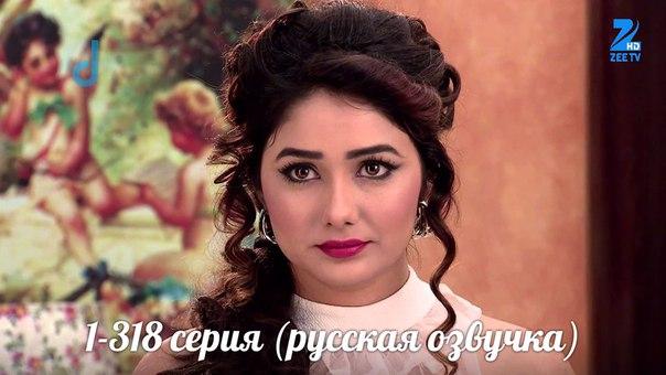 Женская доля индийский сериал на русском языке