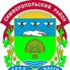 Администрация Симферопольского района РК