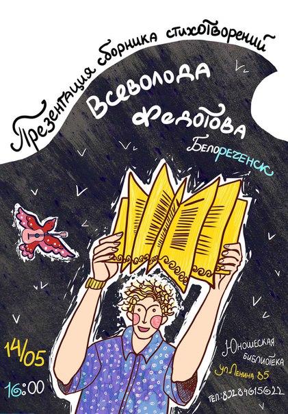 Концерт-презентация @ Юношеская библиотека   Белореченск   Краснодарский край   Россия