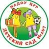 МАДОУ ЦРР детский сад № 167 г. Тюмень