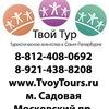 Tvoy Tur