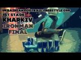 UFC 16 | Kharkiv, 1 tour | Iron Man FINALE | Yarmisty, Alive, DeRo, Void