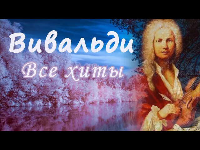 Классическая музыка - Вивальди. Лучшее. Classical music - Vivaldi