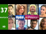 Орёл и Решка - 37 ВЫПУСКМАНАГУА/ Сезон 3 серия 5 / 2012 / HD 1080p