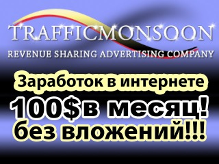 Заработать 100$ в интернете без вложений. Trafficmonsoon. Заработок на кликах. букс. bux. серфинг