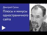 038. Отличие сайта-одностраничника от landing page – Дмитрий Сатин