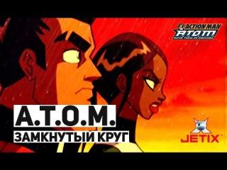 A.T.O.M. (Alpha Teens On Machines) - 51 Серия (Замкнутый круг) / Сезон II
