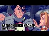 Автогонщики Наскар - 16 Серия (День расплаты)