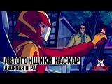 Автогонщики Наскар - 9 Серия (Двойная игра)