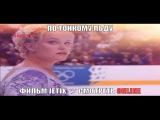 Ледяной ангел-По тонкому льду В погоне за золотомOn Thin Ice Going for the Gold,2000