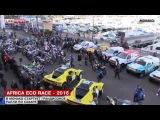 Старт «Африка Эко Рейс 2016» в Монако - сюжет телеканала Lifenews