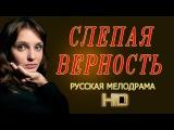 Новинка мелодрама Слепая верность 2016 русские мелодрамы HD