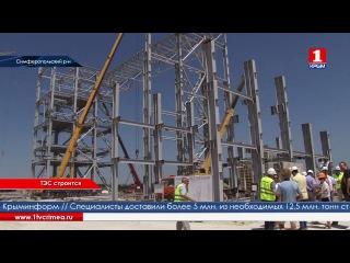Под Симферополем строится теплоэлектростанция