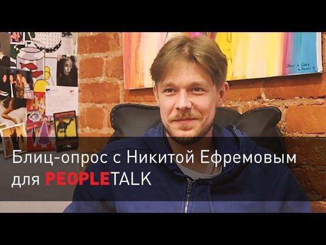 Блиц опрос с Никитой Ефремовым для PEOPLETALK