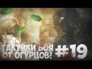 Тактики боя от Огурцов Выпуск 19 CS 1.6