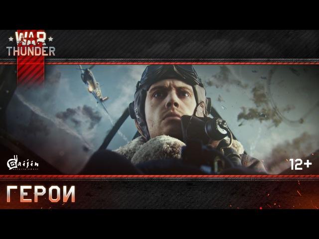 War Thunder: Герои