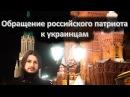 Звернення російського патріота до українців / Обращение российского патриота к украинцам
