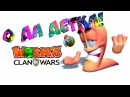 Worms: Clan Wars - О ДА ДЕТКА!