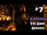 Amnesia: The Dark Descent #7 - ПЫТКИ, КАЗНИ