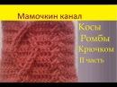 Узор Косы Ромбы Араны крючком Ч 2 Crochet cable pattern