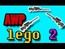 CS:GO | Играем на awp_lego 2