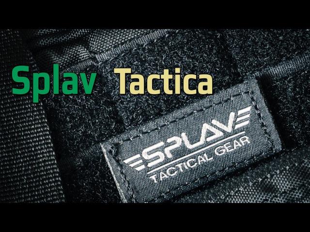 Splav Tactica