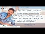 Shokran Ennak Fe Hayty - Tamer Hosny